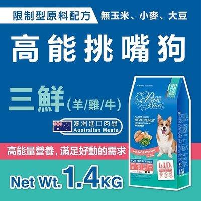 【LCB藍帶廚坊】 L.I.D.挑嘴狗糧-高能犬-1.4KG(三鮮配方)