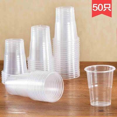 一次性杯子透明塑料杯 家用食品級pp飲料水杯 辦公加厚啤酒杯茶杯