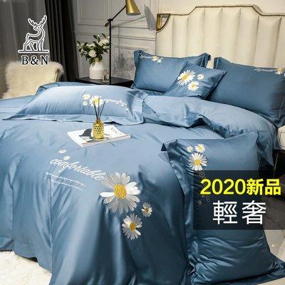 現貨高端良品40X系列刺繡款四件套/純棉優質床包/適合裸睡/雙人/加大/簡約套件/被套四件組/四季可用