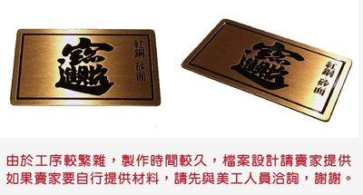 客製 訂製 蝕刻牌 腐蝕牌 銜牌 不鏽鋼金屬牌 大型金屬牌 金屬腐蝕招牌 請來洽詢 -紅銅板-毛絲面上色