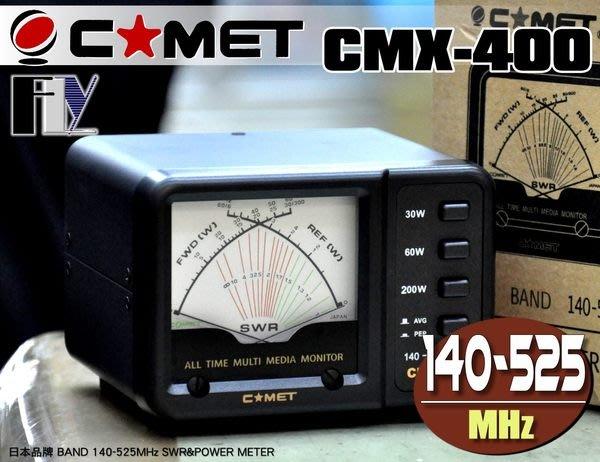 《飛翔無線3C》COMET CMX-400 (日本品牌) 駐波比表測試儀〔 140~525MHz 200W 〕