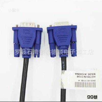 ~99巷~~電子線材電腦電視投影機連接線三星線VGA45線vga線1.5米