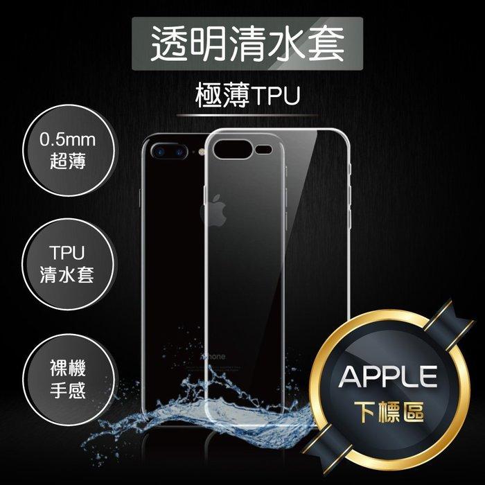 iPhoneXsMAX XR 8 7 6s Plus 5 SE iPX TPU 超薄透明保護套 清水套 另售空壓殼