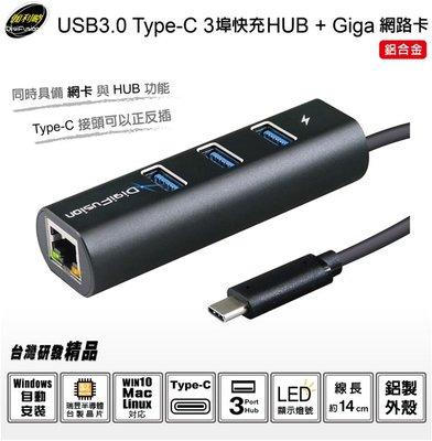 伽利略 USB3.0 Type-C 3埠快充HUB + Giga網路卡 鋁殼(CU3GL06AB)