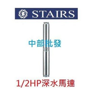 『中部批發』斯特爾 1/ 2HP 單相 白鐵深水馬達 不鏽鋼沉水馬達 井水馬達 抽水馬達 送水機 古井馬達(台灣製造) 台中市