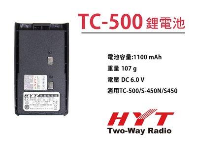 ~No1 南霸王 無線電~HORA TC500 原廠鋰電池 HYT S-450通用 對講機