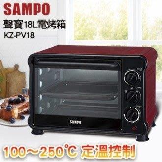 *~ 新家電錧 ~* 【SAMPO聲寶】[ KZ-PV18 ] 18L 中型電烤箱 【實體店面】