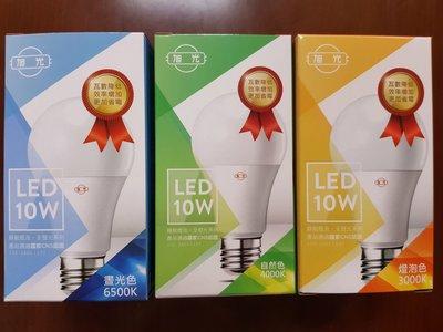 旭光LED10W燈泡白光&自然光&黃光*合購10入*免運