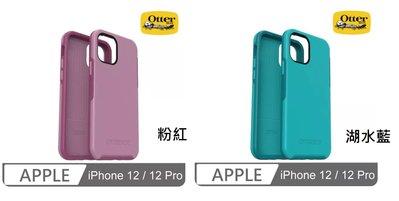 【現貨】ANCASE OtterBox iPhone 12 / 12 Pro 6.1吋 Symmetry炫彩幾何保護殼