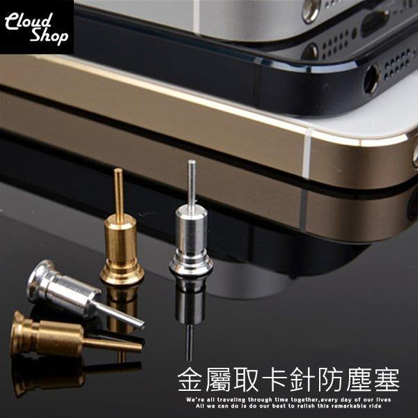 金屬取卡針式防塵塞 3.5mm 通用款 耳機孔 防塵 iPhone6 ZenFone3 S8 R9 HTC ZE552K