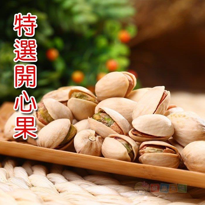特選開心果 220g 堅果 [TW00071] 健康本味