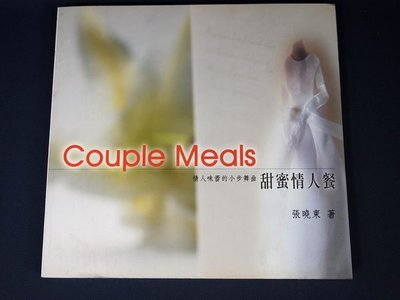 【懶得出門二手書】《甜蜜情人餐Couple Meals》│展望文化│張曉東│ 九成新(12A28)