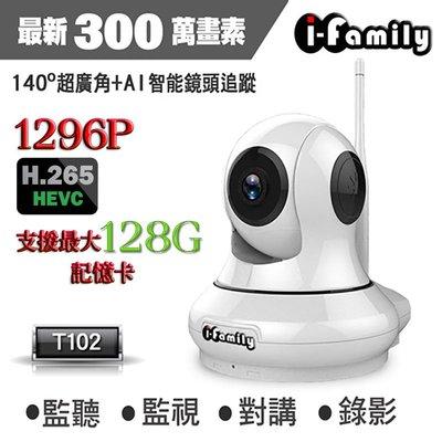 宇晨 i-Family T-102 1296P 最新300萬畫素 H.265 無線遠端遙控攝影機/IPCAM/監視器