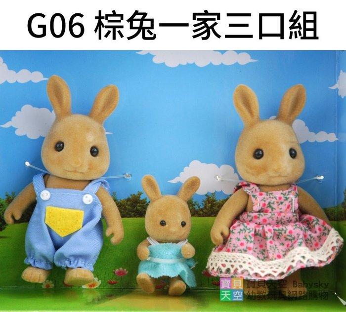 ◎寶貝天空◎【G06 棕兔一家三口組】快樂家族,人偶玩偶娃娃公仔,家家酒玩具,娃娃屋配件,大小可與森林家族通用