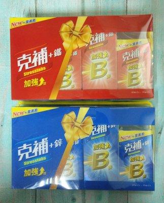 【克補】B群+鐵 / B群+鋅禮盒180錠(全新配方 添加葉黃素)