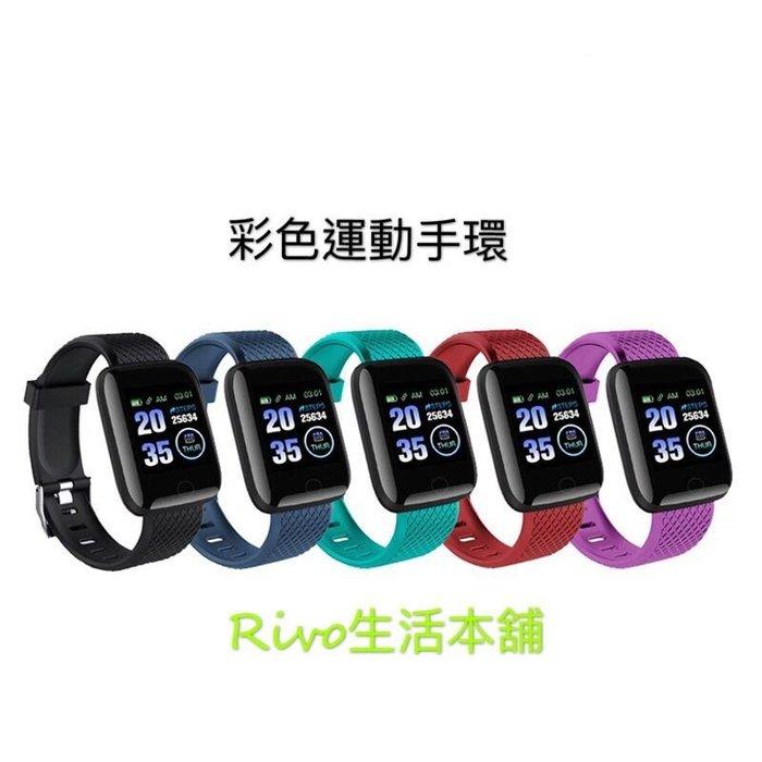 1.3吋螢幕 運動手環 手錶  智能手環 帶心率