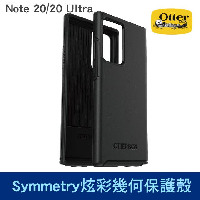 OtterBox 三星 Galaxy Note 20/20 Ultra Symmetry炫彩幾何保護殼