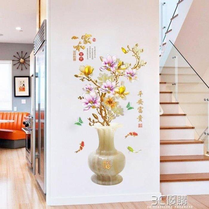 MOSHOP 花瓶3D立體貼畫牆貼餐廳裝飾品玄關牆面貼紙房間自黏牆紙客廳臥室MS6P9