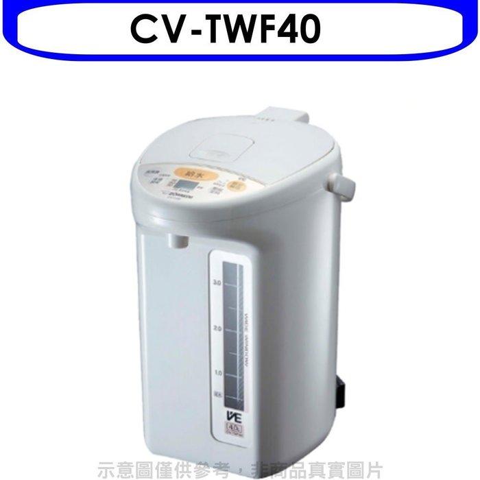 《可議價》象印【CV-TWF40】VE真空熱水瓶 不可超取 優質家電