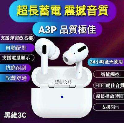 Hi-Fi 震撼音質 A3 airPods Pro 觸控藍芽耳機 AirPods2蘋果原廠耳機iphone11二代三代2
