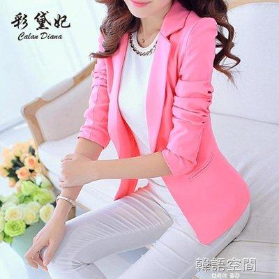 彩黛妃2019春夏新款韓版修身長袖小西裝外套女士百搭休閒西服