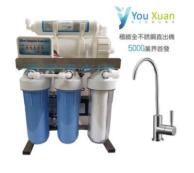 免運費*業界首發*YOWSHAN極致全不鏽鋼500G大出水直接輸出RO機逆滲透純水機首發價8600元。