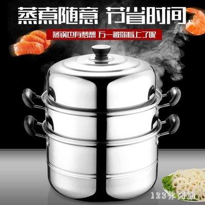 蒸籠不銹鋼蒸鍋三層多1層加厚湯鍋具蒸格蒸籠饅頭3層二2層電磁爐家用 LH6501