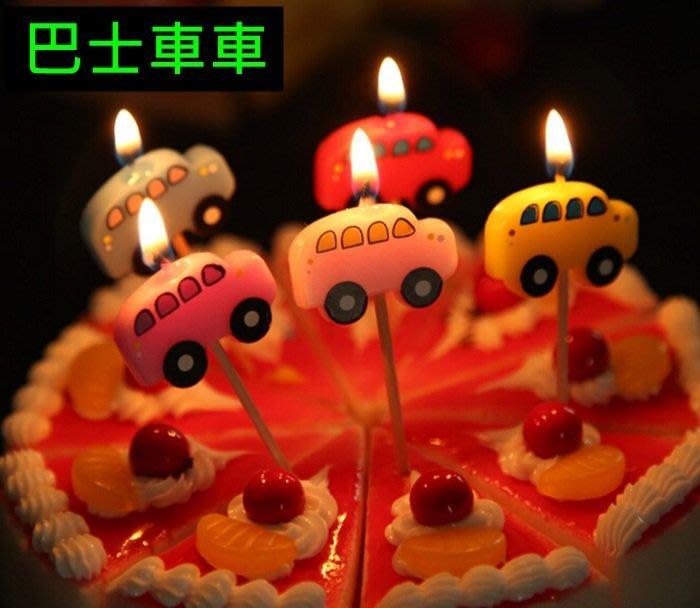 蠟燭 生日蠟燭 蛋糕蠟燭 可愛蠟燭 兒童(巴士車車款) 糖果蠟燭 生日蠟燭 求婚 告白 情人節【P110004】