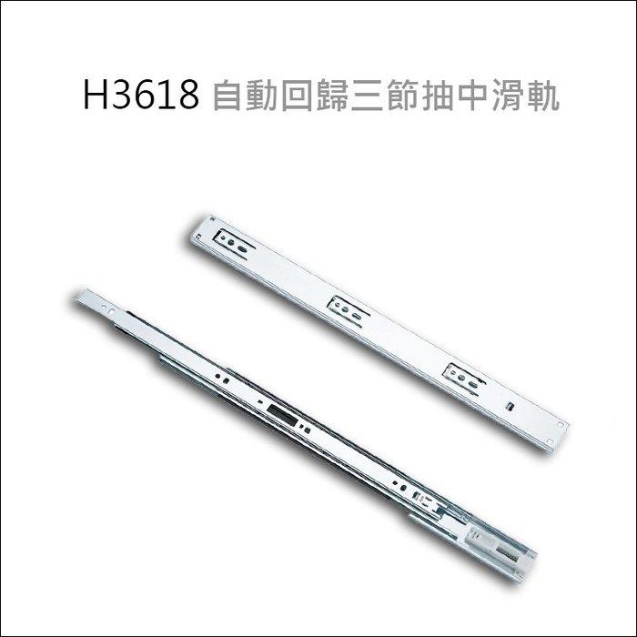 H3618 500mm 自動回歸三節抽中滑軌 易利裝生活五金 抽屜滑軌 抽屜軌道