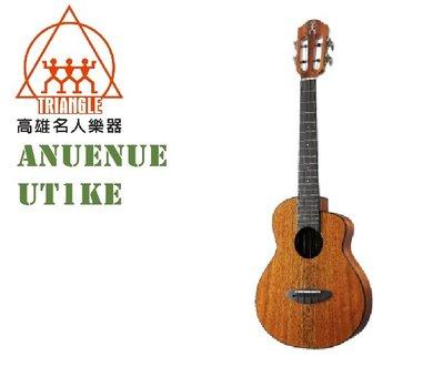 【名人樂器】Anuenue UT1KE 相思鳥 26吋 全單板 烏克麗麗 搭配 Air Air 拾音器