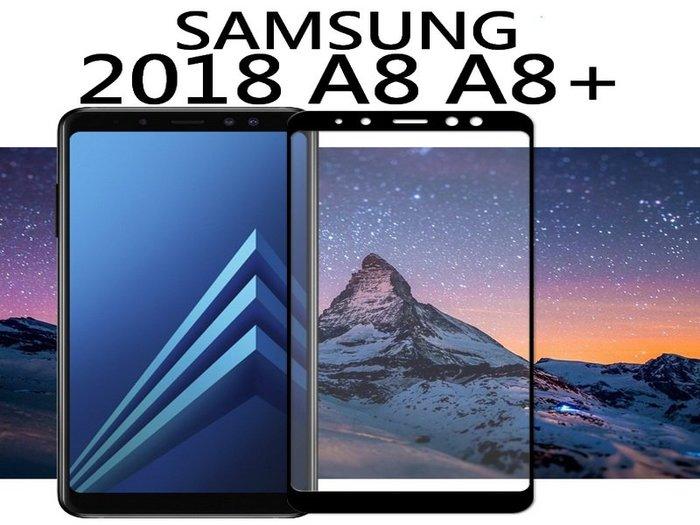 滿版 全屏 9H鋼化玻璃貼 SAMSUNG 2018 A8 A8+ A8 PLUS