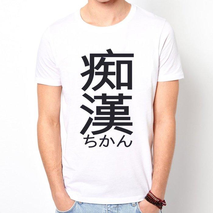 痴漢Japanese-Geek#2短袖T恤-2色 中文日文文字潮趣味搞怪潮漢字廢話t 亞版