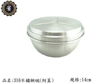 ~省錢王~ 仙德曼 316不鏽鋼 雙層碗(附蓋) 1入 便當盒 不鏽鋼碗 隔熱碗 14公分 SG0141 台灣製
