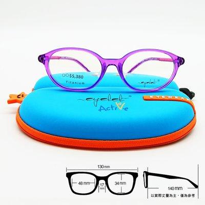 ✨超彈性兒童框✨[恆源眼鏡]Eyelet EM837 E10A兒童光學眼鏡 Active系列 -1