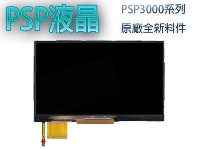 SONY PSP3000 PSP3007 全新原廠液晶螢幕 LCD 專業電玩維修【台中恐龍電玩】