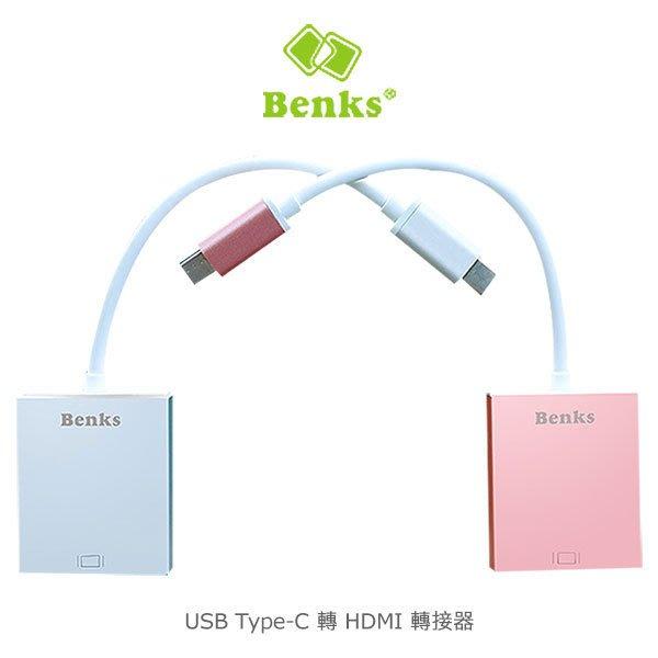 --庫米--BENKS USB Type-C 轉 HDMI 轉接器 高速穩定 (USB Type-C 接口裝置適用)