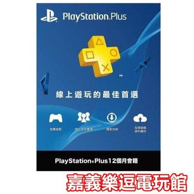 【PS4 周邊】 PlayStation PLUS 12個月會籍 1年一年會員資格✪可線上發卡✪嘉義樂逗電玩館