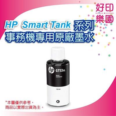 【好印樂園】附發票 HP 原廠 GT53XL (1VV21AA) 黑色高容量填充墨水 GT5810 / GT5820