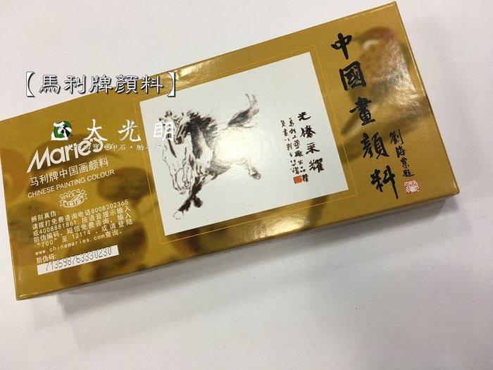 正大筆莊~『馬利牌中國畫顏料 12色』國畫顏料 中國製 馬利牌顏料 管狀顏料