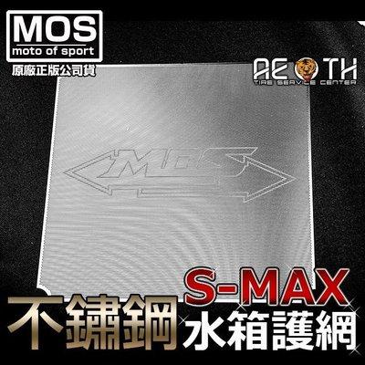 Smax/Force 專用 MOS 不鏽鋼 水箱護網  水箱蓋/水箱內網/內網片/濾網 免運費特惠中