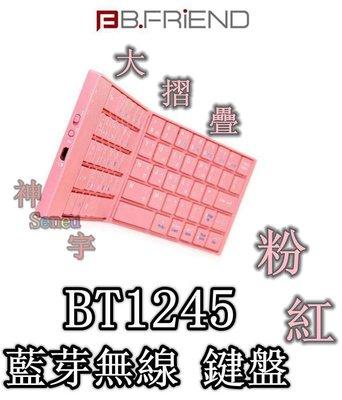 【神宇】B.FRiEND BT1245 粉紅 大摺疊 超薄 藍芽無線 剪刀腳 鍵盤 3顏色可選 高雄市