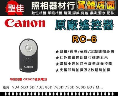【原廠遙控器】Canon RC-6  5D3 6D 7DII 80D 70D 760D  700D CR-2032