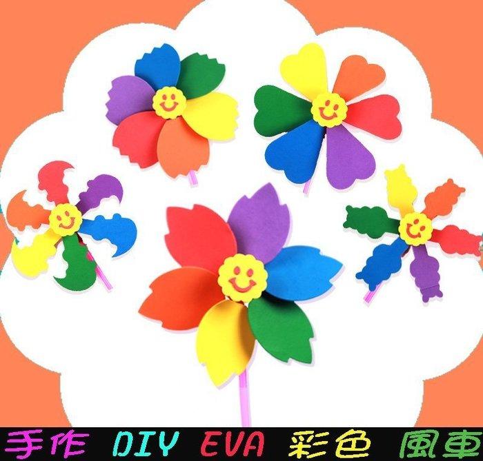 ♥*粉紅豬的店*♥兒童 手部協調  顏色認知 手作 EVA 拼貼 炫彩 風車 創意 DIY 製作 美勞 玩具 材料包-現