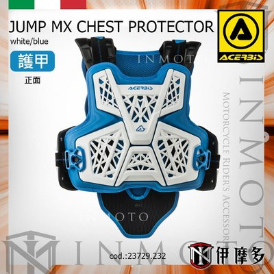 伊摩多※義大利 ACERBiS JUMP MX CHEST PROTECTOR 防護背心 藍白。3色 可調式胸甲