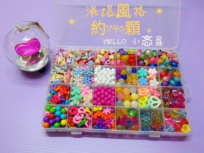 新年禮物 兒童DIY 弱視訓練 手工串珠 散珠編織 手鍊 彩色益智手工玩具~混搭風格~現貨《HELLO 小忞恩》
