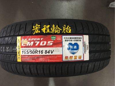 【宏程輪胎】登祿普 SP SPORT LM705 195/50-16 84V 日本製