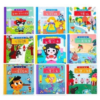 【媽媽倉庫】 推拉書-動手玩童話故事系列 童書 故事書