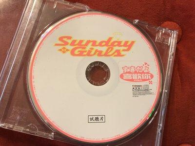 [CD試聽片]Sunday Girls-喜歡你-裸片附外殼