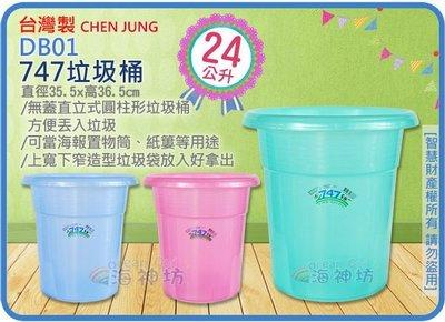 =海神坊=台灣製 DB01 747垃圾桶 圓形紙林 資源回收桶 收納桶 環保桶 24L 48入4000元免運