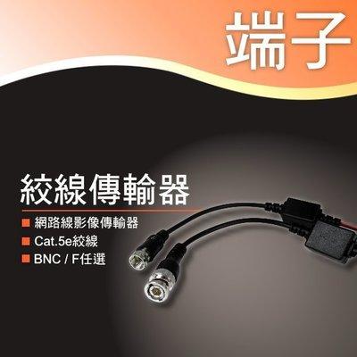 監視器 施工專用 絞線傳輸器(BNC和F都有,雙絞線,CAT5e施工,網路線影像傳輸器,雙絞線|監視器紅外線攝影機鏡頭